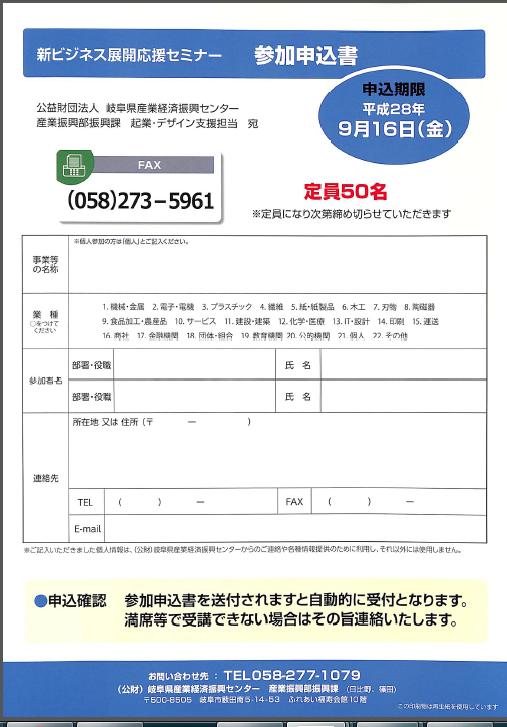 岐阜県セミナーチラシ2
